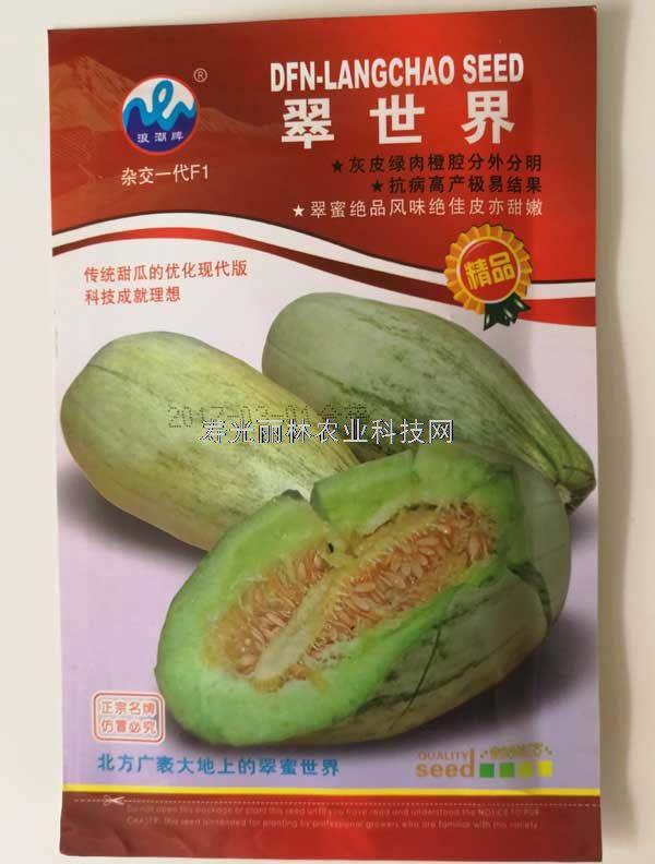 绿皮甜瓜种子-翠世界甜瓜种子