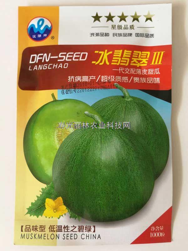 高糖甜瓜种子-冰翡翠三号-高产甜宝甜瓜种子