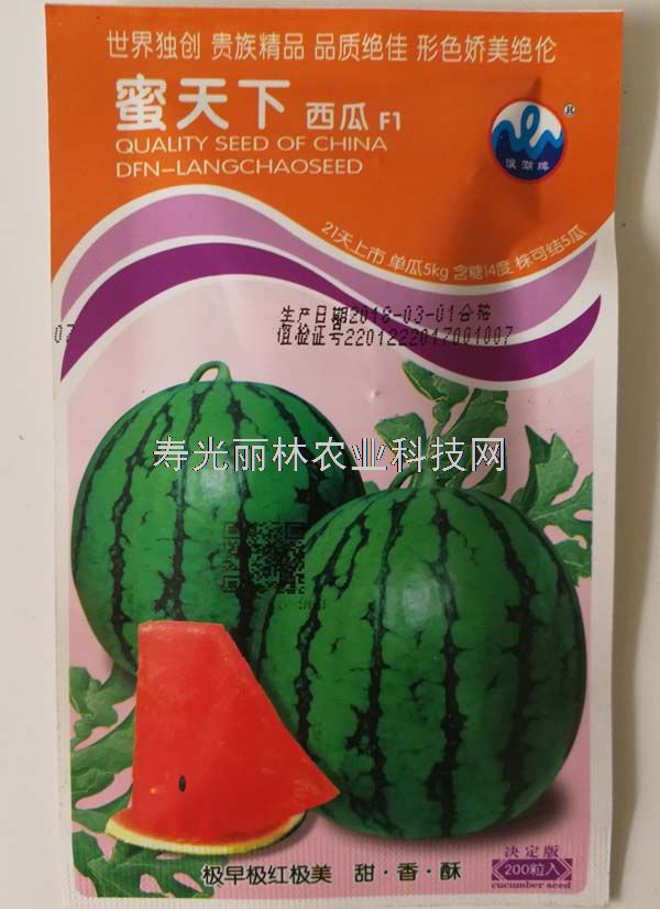 蜜天下西瓜种子-极早熟、耐低温、红肉高糖、皮薄耐裂