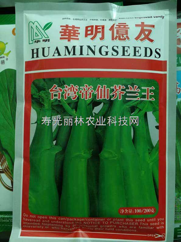 台湾帝仙芥兰王种子-高产芥蓝种子