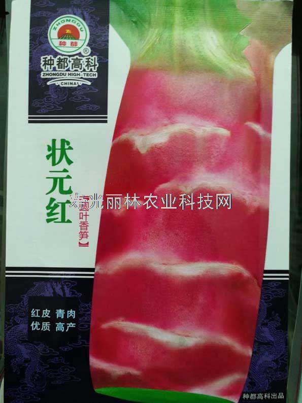特耐寒莴笋种子-红皮莴苣种子-状元红莴笋种子