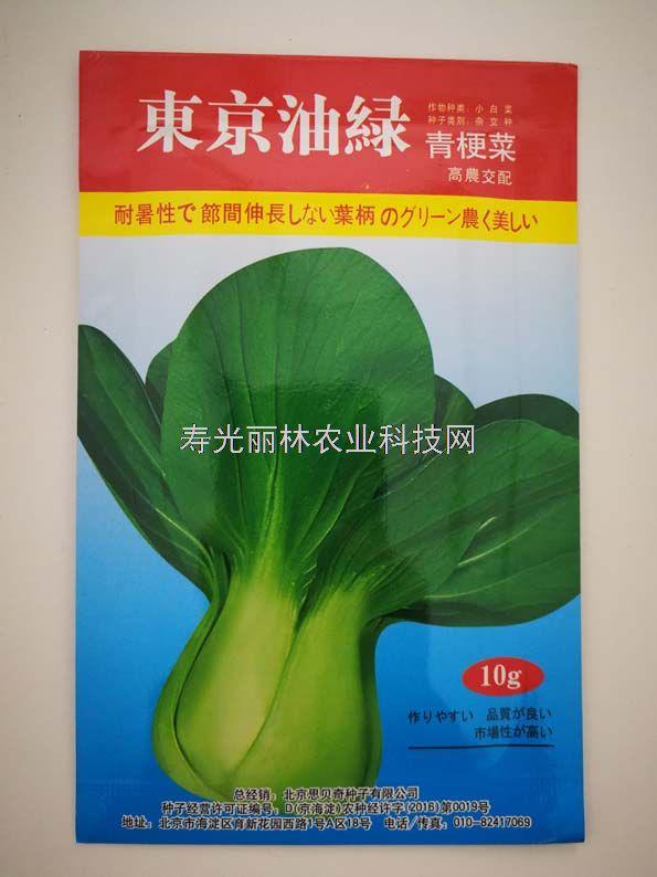 东京油绿青梗菜种子