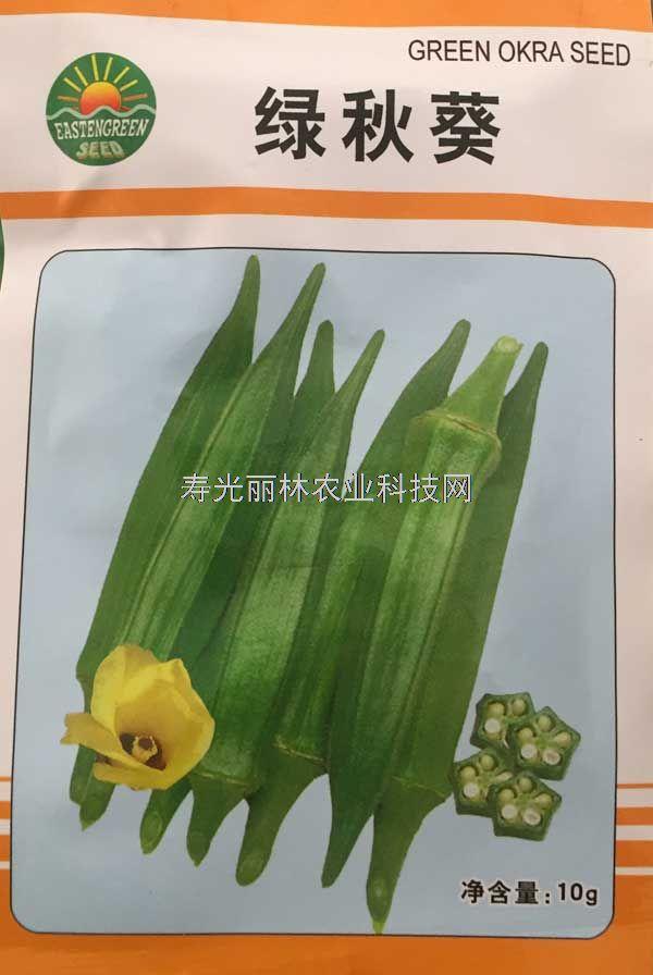 绿秋葵种子-绿秋葵种子价格
