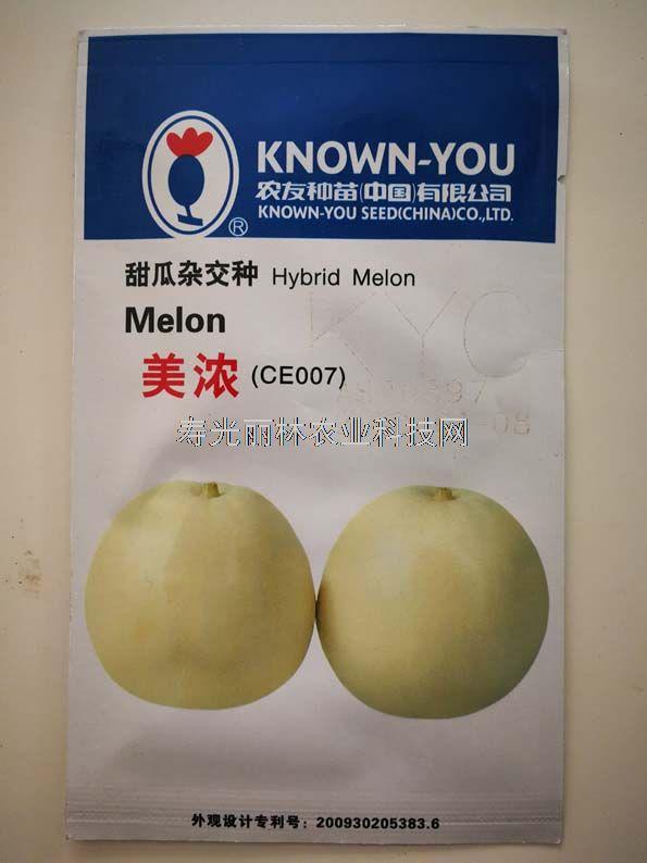进口甜瓜种子-台湾农友美浓甜瓜种子-白皮白肉甜瓜种子